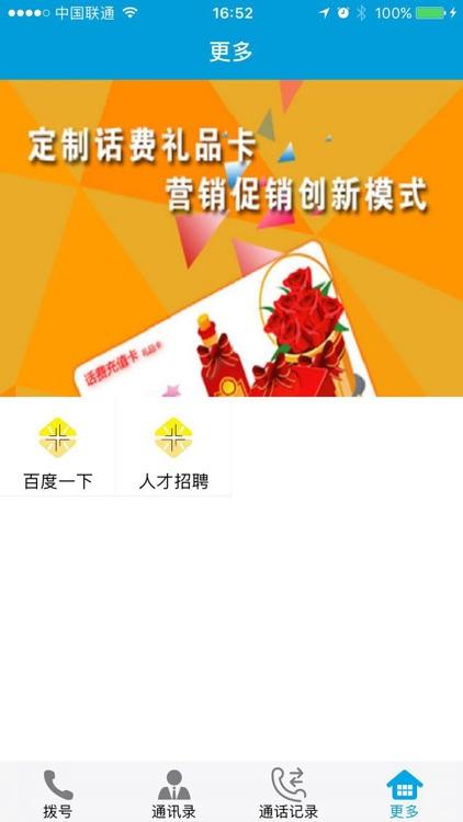 畅通 app image