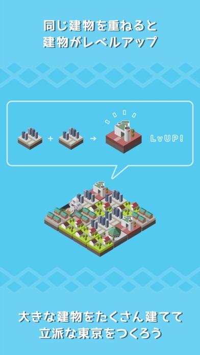 東京ツクール ver.2 - 街づくり×パズルスクリーンショット2