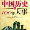 点击获取一生要读知的100件中国大事