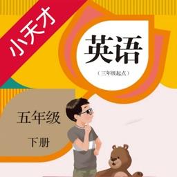 小天才点读机-小学英语五年级下册PEP人教版双语有声点读教材