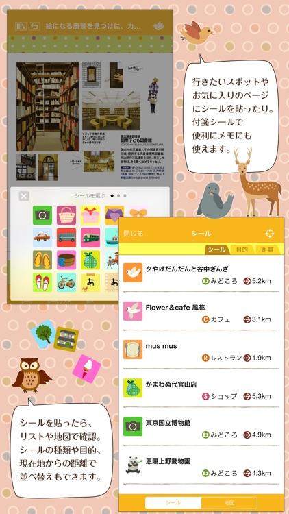 ことりっぷ電子ガイドブック screenshot-4