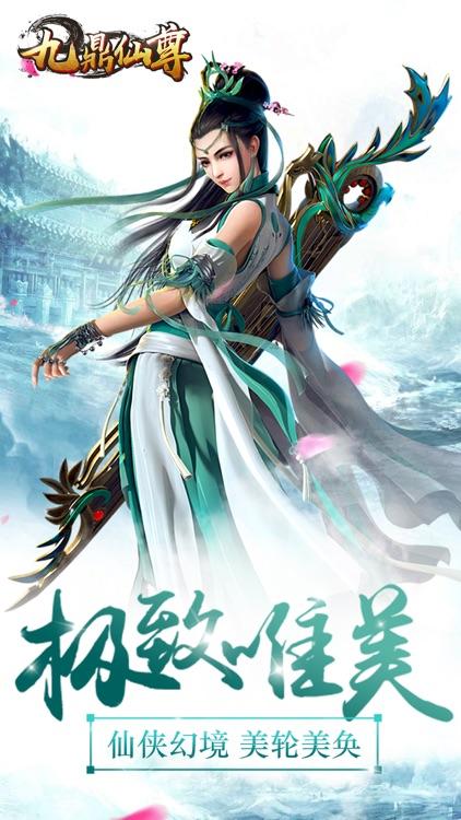 九鼎仙尊 screenshot-4
