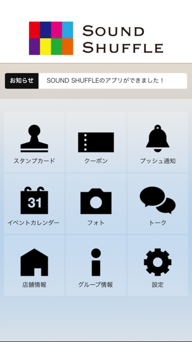 SOUND SHUFFLE カラオケ サウンド