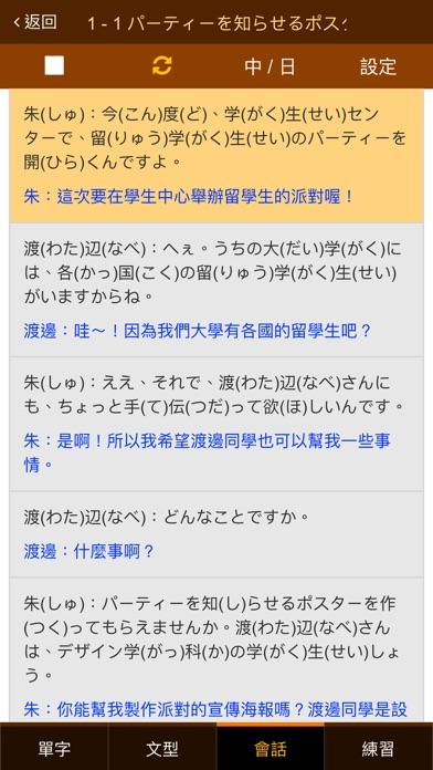巨匠日語通N3 高階日本語(下)屏幕截圖4