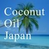 美容や健康に!オーガニック商品通販 ココナッツオイルジャパン