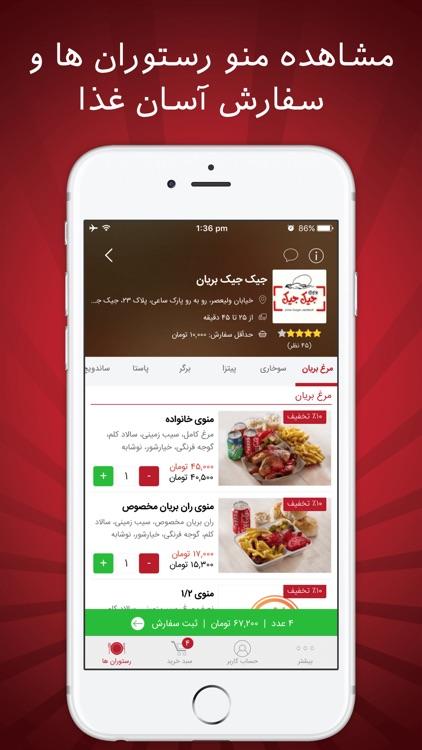 چیلیوری، سفارش آنلاین غذا