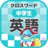 [中学生] 英語 クロスワード 無料勉強アプリ パズルゲーム