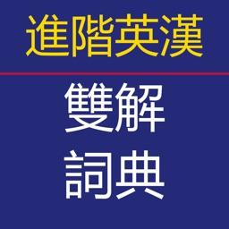 朗文进阶英汉双解词典-离线词库英美读音