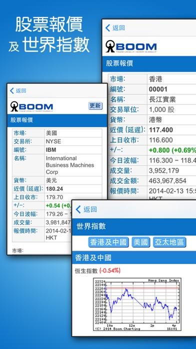 MONEX BOOM 流動交易屏幕截圖2