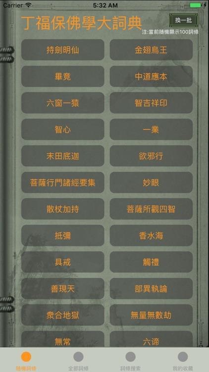精品佛教辭典-丁福保佛學大詞典