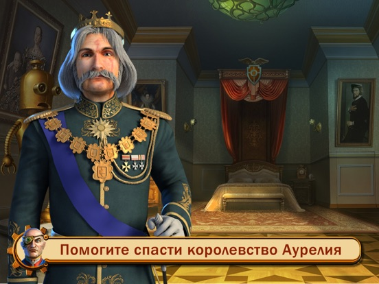 Kingdom of Aurelia: Mystery of the Poisoned Dagger на iPad