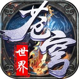苍穹世界-大型经典仙侠网游