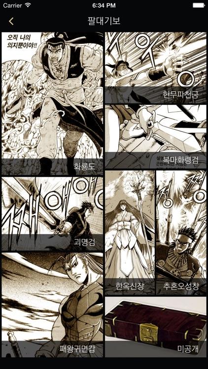 열혈강호(공식 디지털 코믹 1권~최신권) screenshot-4
