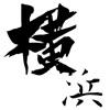 横浜ニュース / 横浜情報だけをまとめ読み