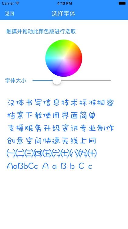 系统字体-手机字体管家字体预览
