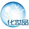 中国化妆品移动互联全球平台