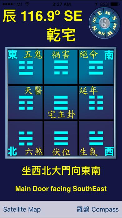 Fengshui Compass 風水羅盤のおすすめ画像5