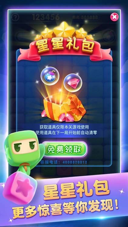 消除大作战 screenshot-4