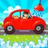 免费洗车游戏,儿童和婴儿