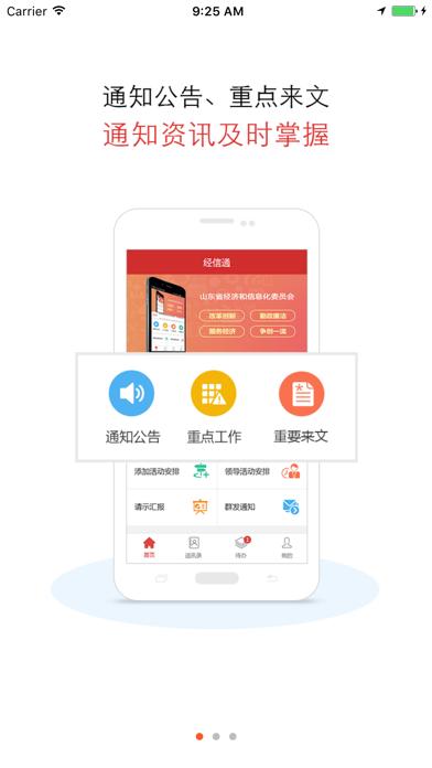 经信通-移动办公OA screenshot one