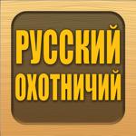 Русский Охотничий Журнал на пк