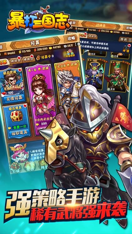 暴打三国志-经典RPG角色扮演动作卡牌策略手游 screenshot-4
