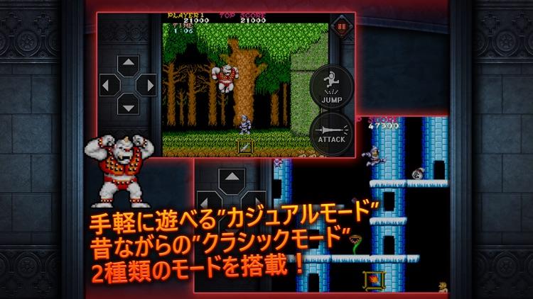 魔界村 モバイル screenshot-3