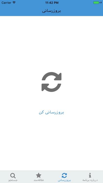 داروهای ژنریک ایران screenshot-3
