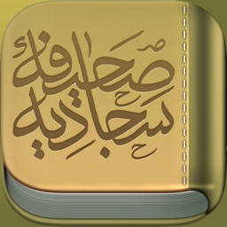 Sahifa al-Sajjadiyya - الصحيفة السجادية
