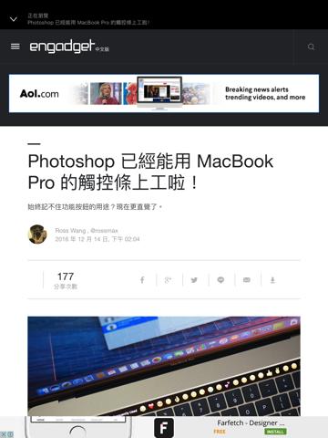 TechApex: 你的科技流動日報 - náhled
