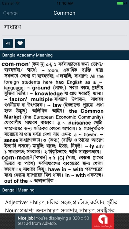 English Bengali Dictionary by Saiful Islam
