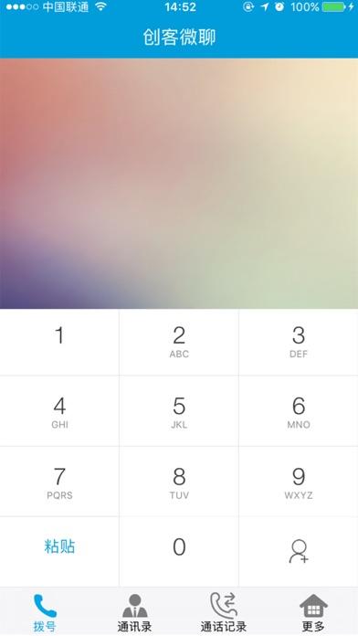 创客微聊 app image