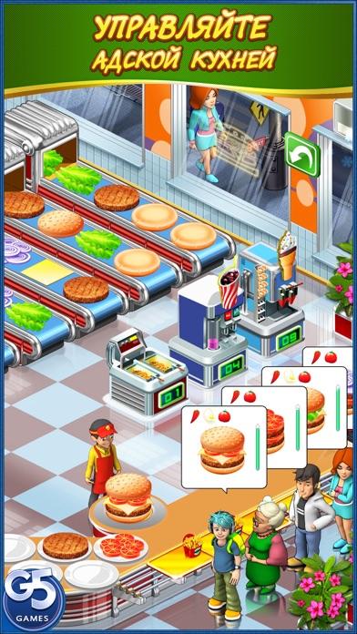 Stand O'Food® City: Ресторанная лихорадка Скриншоты4