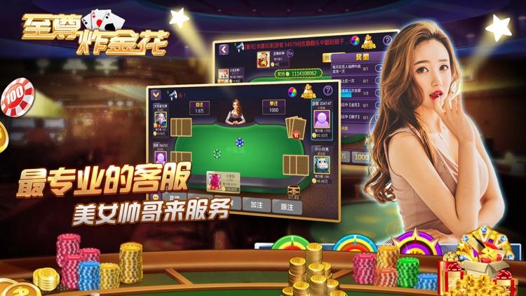 至尊炸金花-欢乐疯狂真人炸金花 screenshot-3