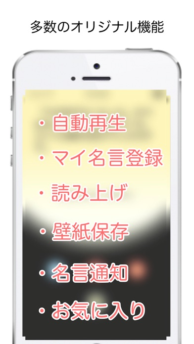 人生スイッチ - 生きるヒントや意味を教えてくれる名言・格言アプリのおすすめ画像4