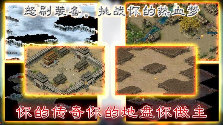 热血霸主-热血传说屠龙奇迹 screenshot-3