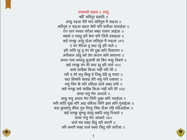 Path pdf sahib anand