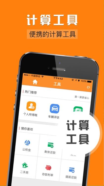 小额贷-手机贷款app screenshot-3
