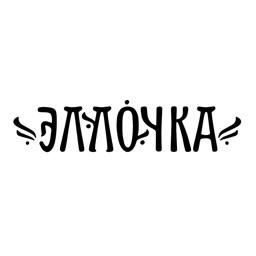 Эллочка