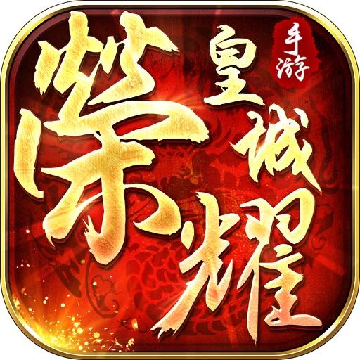 荣耀皇城-复刻经典1.76版!