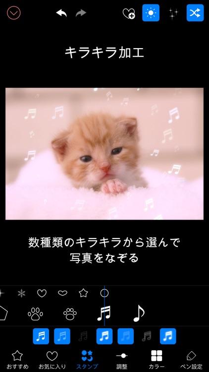 キラキラ加工 Lite - キラキラ&ぼかしで写真加工 screenshot-3