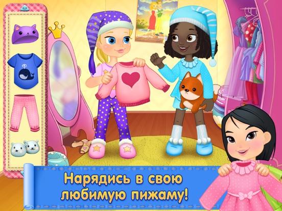 Игра Девчонки в пижамах