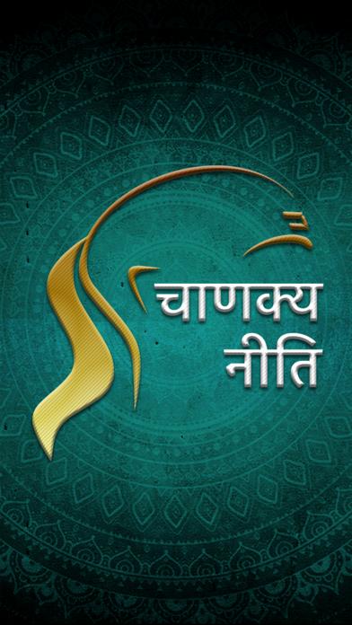 Complete Chanakya Anmol Vichar , political Niti screenshot one
