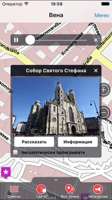 Screenshot for Вена аудио- путеводитель in Azerbaijan App Store