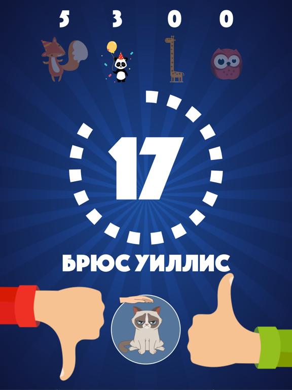 Скачать Alias - Скажи Иначе: Игра в ассоциации с друзьями