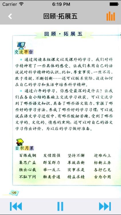 小学语文六年级下册人教版 -学霸口袋学习助手 screenshot-4