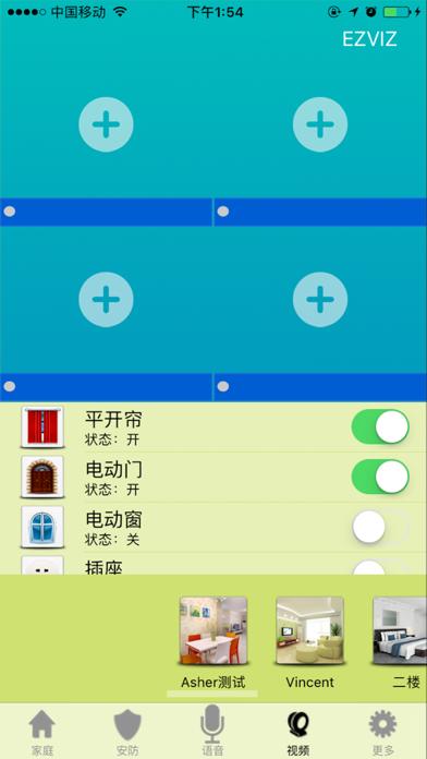 Y-HomeV3 screenshot four