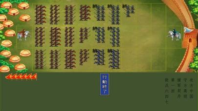 皇帝養成計畫 - 經典歷史模擬遊戲 screenshot1