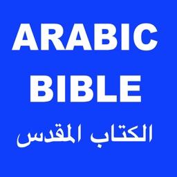 ARABIC BIBLE الكتاب المقد