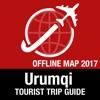 乌鲁木齐 旅游指南+离线地图